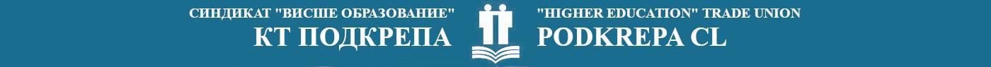 Синдикат Висше Образование